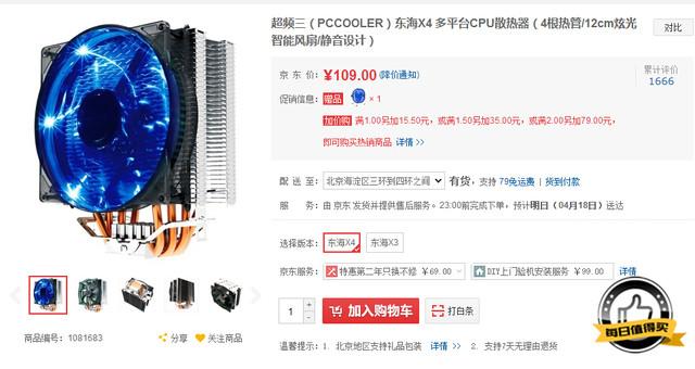 每日值得买 超频三东海X4促销送USB风扇