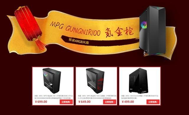 深圳IT网报道:微星开学神装备!京东电竞狂欢等你来