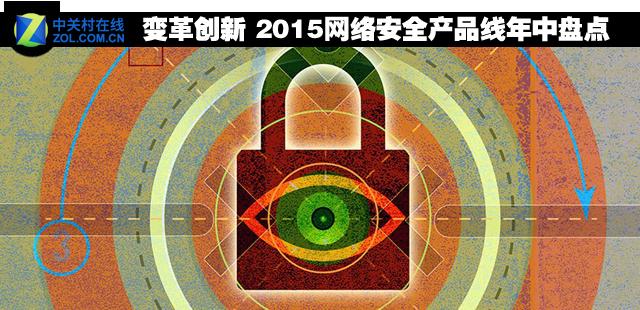 变革创新 2015网络安全产品线年中盘点
