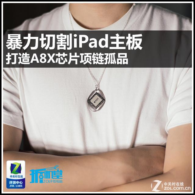 暴力切割iPad主板 打造A8X芯片项链孤品