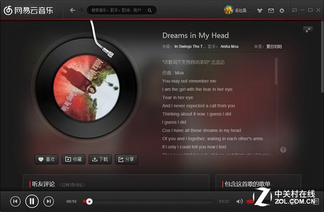 音乐资讯_网易云音乐1.8更新 支持分享用户评论_软件资讯软件快报-中关村在线