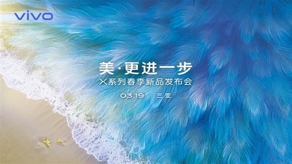 深圳IT�W�蟮�:vivo X27�_�J3月19日�l布:配�浜笾萌��z