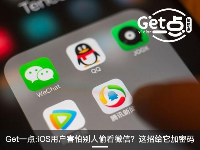 深圳IT网报道:苹果用户害怕别人偷看微信?这招给它加密码