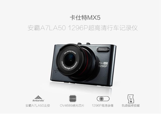 安霸A7 2K 1296P超高清行车记录仪MX5上市