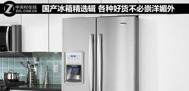 国产冰箱精选辑 各种好货不必崇洋媚外