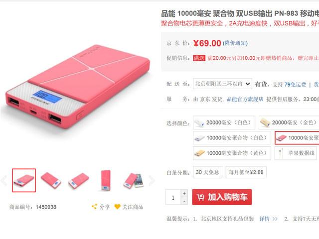 更薄更安全 品能PN-983移动电源售69元