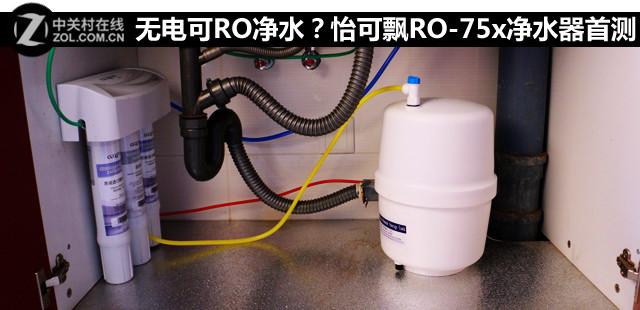 无电可RO净水?怡可飘RO-75x净水器首测
