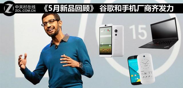 5月新品回顾 谷歌和手机厂商齐发力