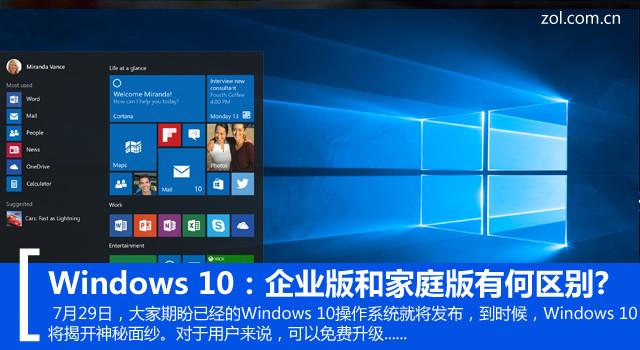 Windows 10:企业版和个人版有何区别?