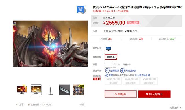 限时大促销 优派24吋4K游戏液晶仅2559