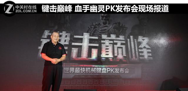 键击巅峰 血手幽灵PK发布会现场报道