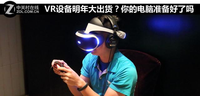 VR设备明年大出货?你的电脑准备好了吗