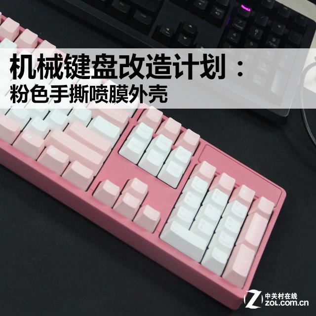 机械键盘改造计划:粉色手撕喷膜外壳【完】
