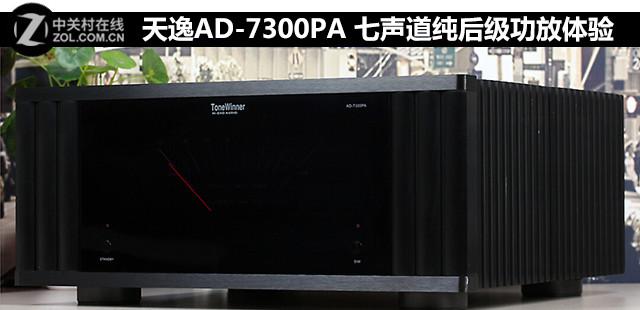 天逸AD-7300PA 七声道纯后级功放体验
