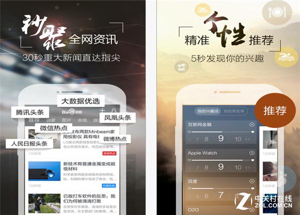 """7.28佳软推荐:做你朋友圈里""""百晓生"""""""