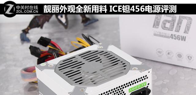 靓丽外观全新用料 ICE钽456电源评测