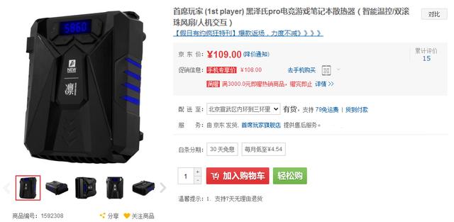 游戏本儿利器 1st黑泽氏pro散热器109元