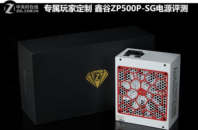专属玩家定制 鑫谷ZP500P-SG电源评测