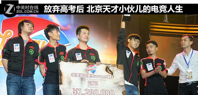 放弃高考后 北京天才小伙儿的电竞人生