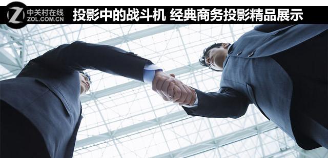投影中的战斗机 经典商务投影精品展示