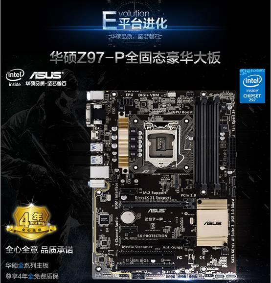说到Z97主板,不得不提同为9系列的H97主板,同样这款产品在华硕GMER系列也有延伸,从对比图可以看出两者外观十分相似。不过某些规格方面差别还是较大的:Z97有2条PCIe3.0和1条PCIe2.0扩展插槽,支持x8/x8双显卡互联或者多卡SLI/交火;另外Z97支持双通道最大32G的DDR3 3200+MHz内存。可以看出这款Z97游戏主板还是主要面向较高端DIY用户的。 硬盘:三星650 120G SSD 固态硬盘