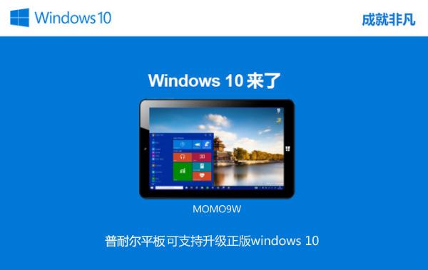 可升级Win10  8.9寸高清普耐尔MOMO9W