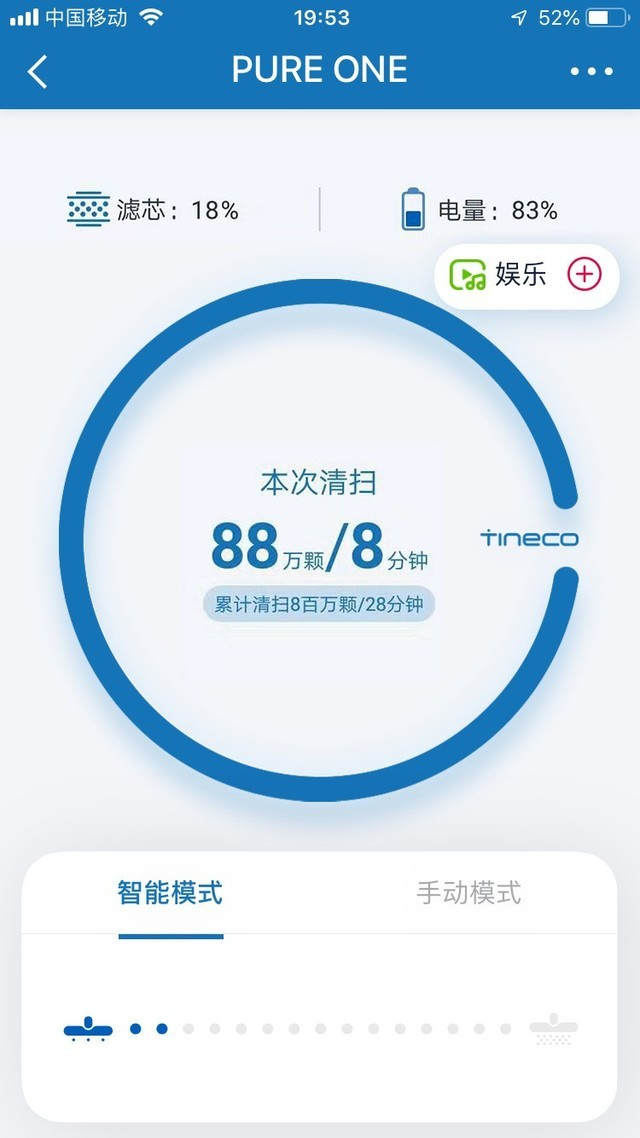 深圳IT网报道:这是一台会思考的智能吸尘器 添可PURE ONE吸尘器评测
