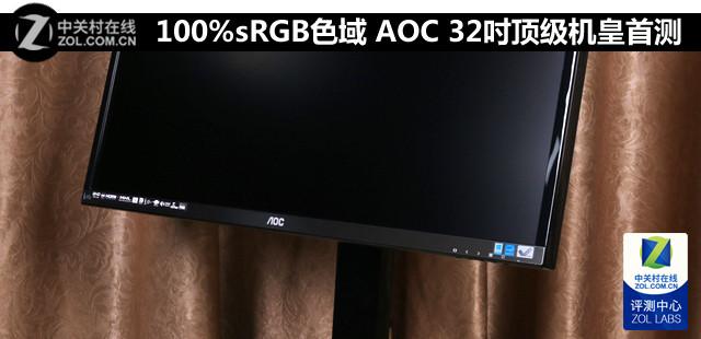 100%sRGB色域 AOC高分32吋顶级机皇首测
