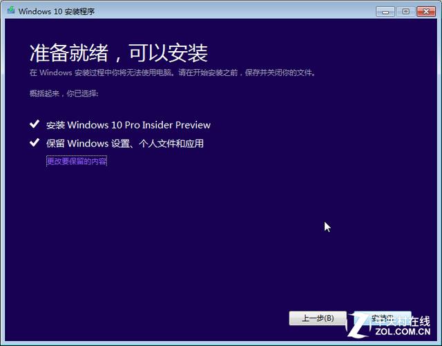 ISO升级Win10教程
