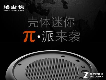 全新壳体迷你PC 绝尘侠派机箱极简来袭