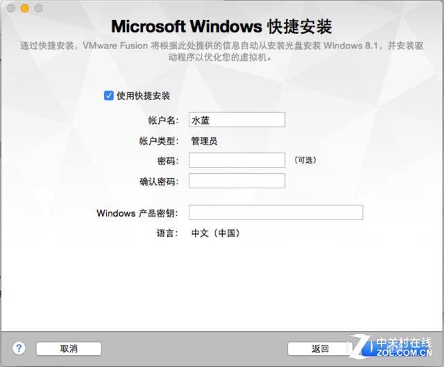 Mac用户必备 VMware Fusion 7试用评测