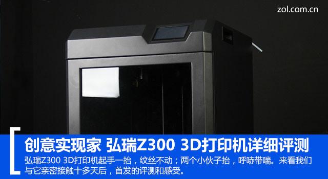 创意实现家 弘瑞Z300 3D打印机详细评测
