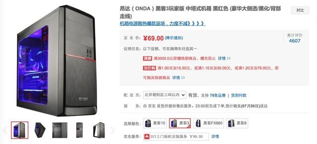每日值得买 昂达黑客3中塔机箱仅售69元