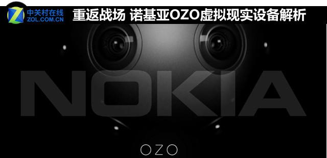重返战场 诺基亚OZO虚拟现实设备解析(剑锋审核,先不发)