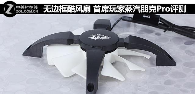 无边框酷风扇 首席玩家蒸汽朋克Pro评测