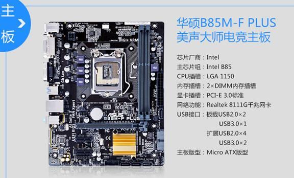 华硕B85M-F PLUS主板基于Intel B85芯片组设计,支持22nm LGA 1150接口系列处理器。该主板搭载华硕5重防护技术,全方位保护主板,使主机更安全,使用更可靠。华硕独家EPU智能节能处理器可为主板智能节电,EZ便捷模式更直观,中文图形化BIOS不仅操作更简单,还加入了新功能,包含快速配置风扇参数,快速适中调整,快速使用XMP设置等。   此外,华硕B85M-F PLUS主板采用华硕5重防护技术,DIGI+ VRM数字供电控制提供精准的CPU供电控制;ESD静电防护,延长料件使用寿