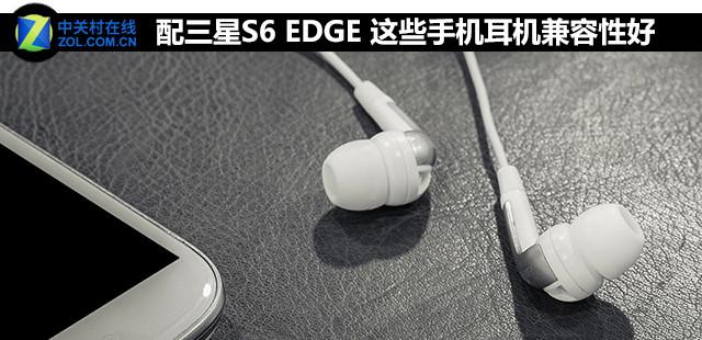 配三星S6 EDGE 这些手机耳机兼容性好