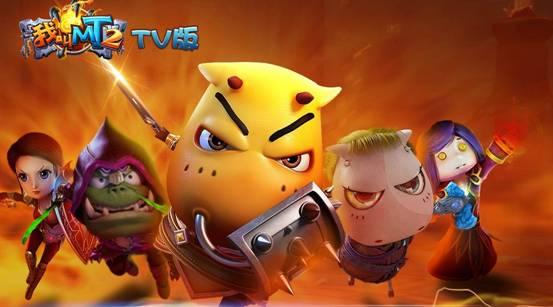 海信将联合小y游戏首发TV版《我叫MT2》
