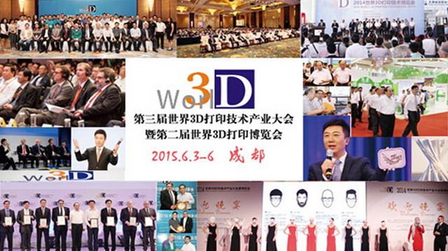 第三届世界3D打印技术产业大会即将开幕