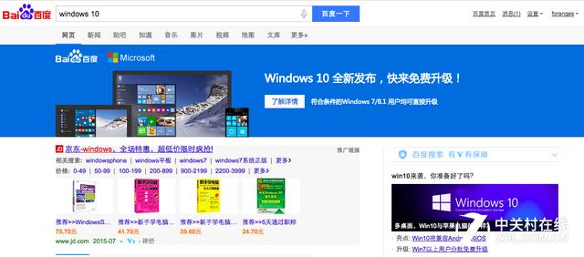 百度Win10升级提示上线 搜索关键字可见