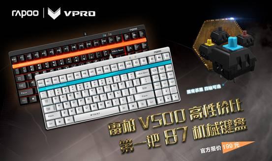 雷柏V500机械键盘2015 RAPOO黑轴版上市