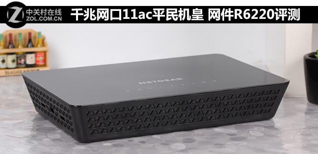 千兆网口11ac平民机皇 网件R6220评测
