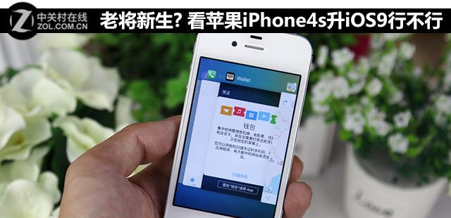 老将新生? 看苹果iPhone4s升iOS9行不行
