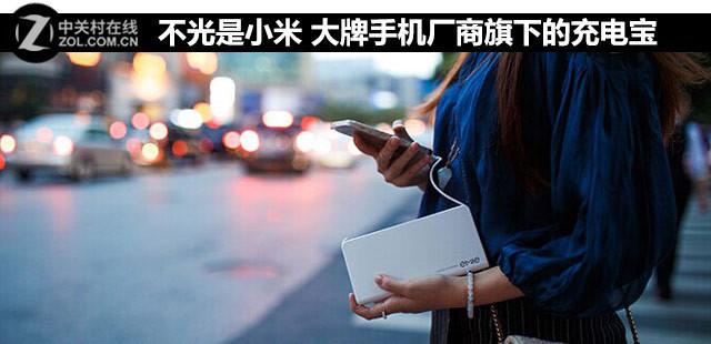 不止小米 细数大牌手机厂商旗下充电宝