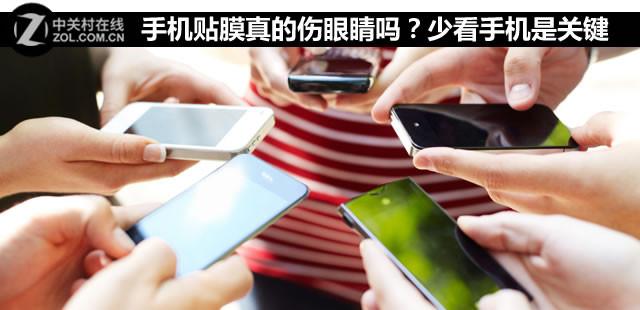 手機貼膜真的傷眼睛嗎?少看手機是關鍵