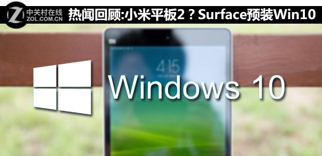 热闻回顾:小米平板2?Surface预装Win10