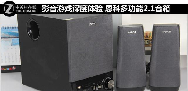 影音游戏深度体验 恩科多功能2.1音箱
