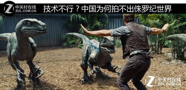 技术不行?中国为何拍不出侏罗纪世界