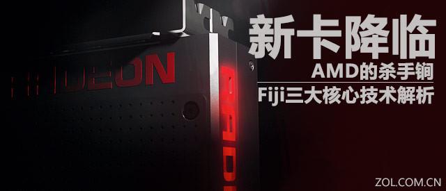 AMD的杀手锏 Fiji三大核心技术全解析