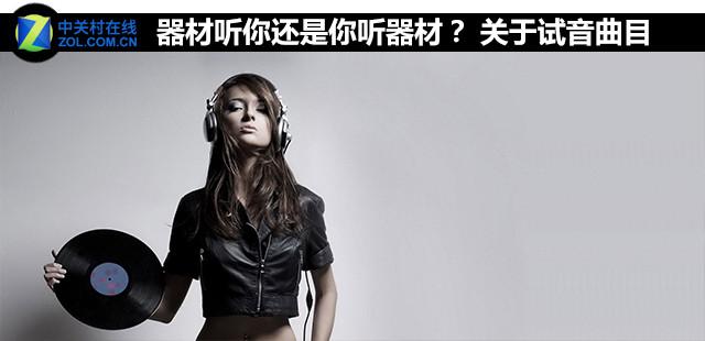 器材听你还是你听器材? 关于试音曲目